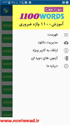 دانلود اپلیکیشن آموزش 1100 واژه ضروری بدون توقف برای اندروید