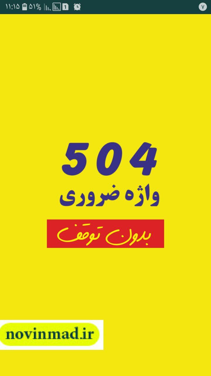 دانلود اپلیکیشن آموزش 504 واژه ضروری بدون توقف برای اندروید