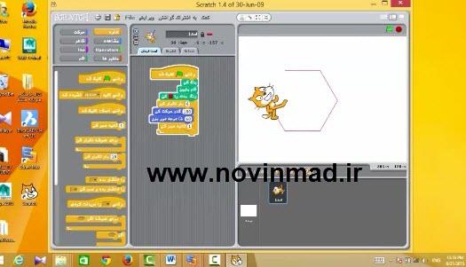 فیلم آموزش پودمان بازی های رایانه ای کتاب کاروفناوری نهم طراحی حرکت شش ضلعی گربه در اسکرچ