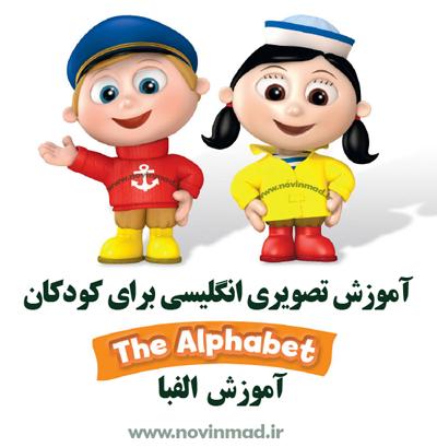 آموزش تصویری زبان انگلیسی برای کودکان - حرف X